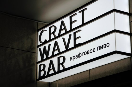 Craft Wave