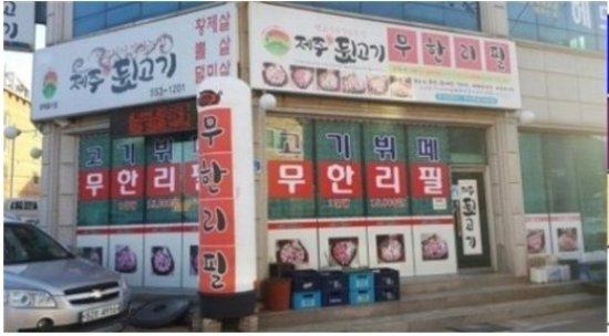 Foto Taebaek