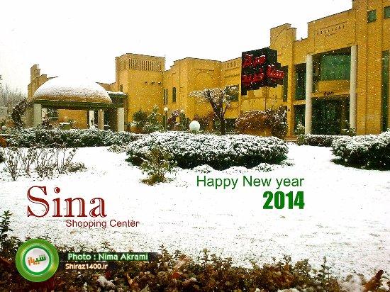 Sina Shopping Center