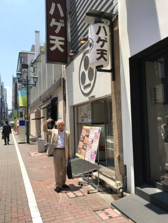 signage with old friend 中央区 銀座ハゲ天 本店の写真 トリップ