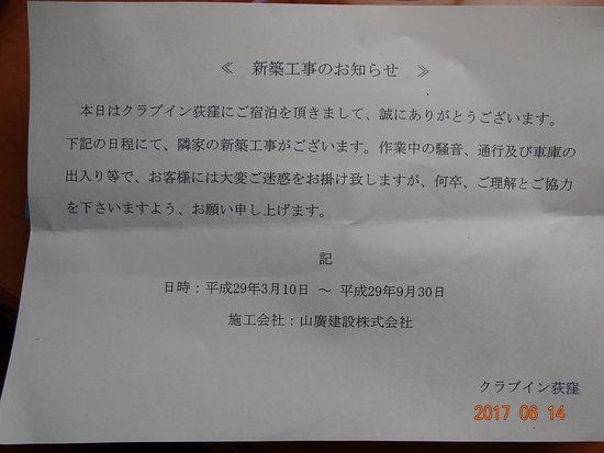 Club Inn Ogikubo : これだけは減点。表題「新築工事のお知らせ」…を見れば、古いこのホテルを建て替えるから、新しくなったらまた来てみたい…と思うでしょ。でも、隣家の工事でうるさいからごめんという話。まぎわらしい。こ