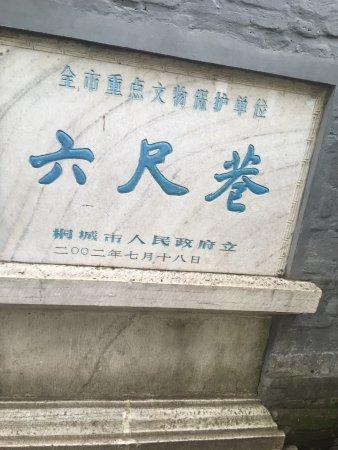 Tongcheng, China: Очень загадочный переулок! А рядом, в скверике, экологичная заправка для электромобилей :)