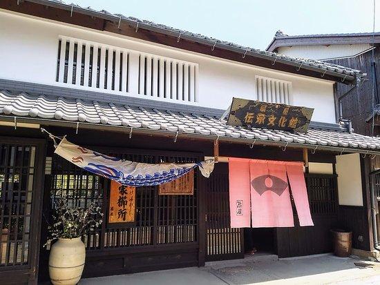 Tokaido Tsuchiyama-juku: 扇屋伝承文化館