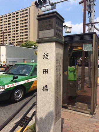 Monument of Kobu Railway Iidamachi Station