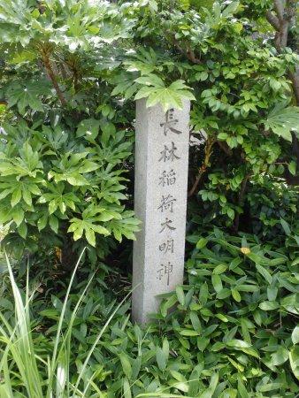 稲荷神社の石碑