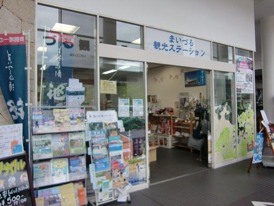 Maizuru Tourist Information Center NishiMaizuru