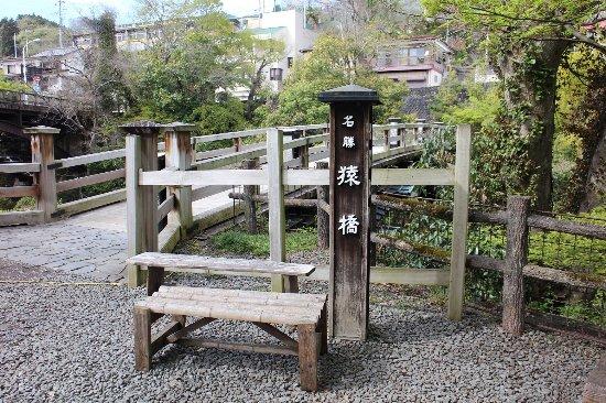 Otsuki, Japan: 橋のたもと