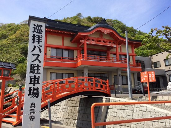 Wakkanai, Japón: 手前の橋を渡って