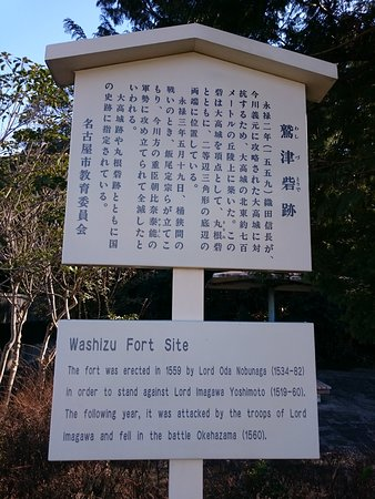 Washizu Fort Park