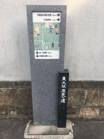 Higashiosaka, اليابان: photo7.jpg
