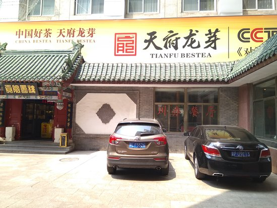 Chuan Ban Restaurant: Entrance to the restaurant