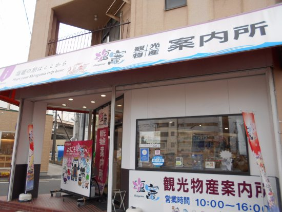 Shiogama Tourist Information Center