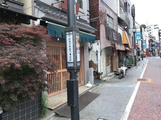 Shinagawashuku Koryukan Honshuku Oyasumidokoro