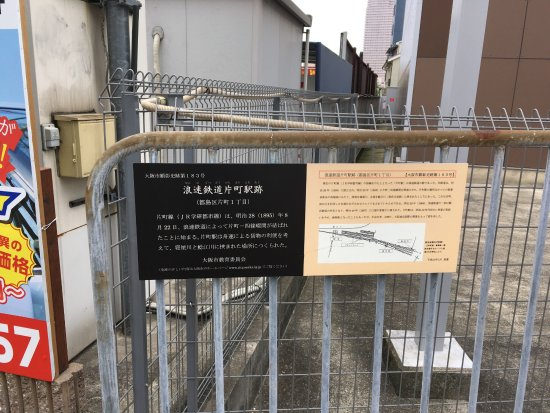 Old Site of Naniwa Railway Katamachi Station