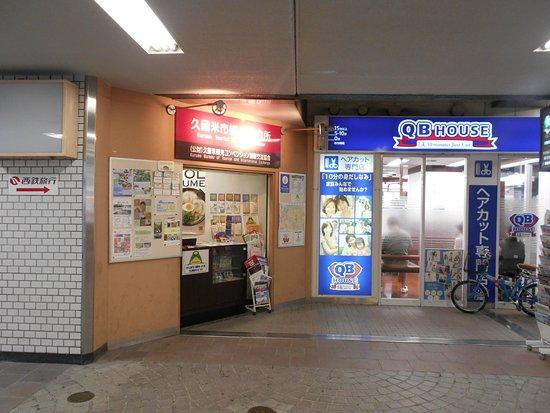 西鉄久留米駅観光案内所