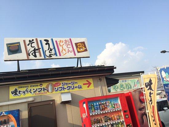 Kamioka Michi-no-Eki: 軽食コーナー