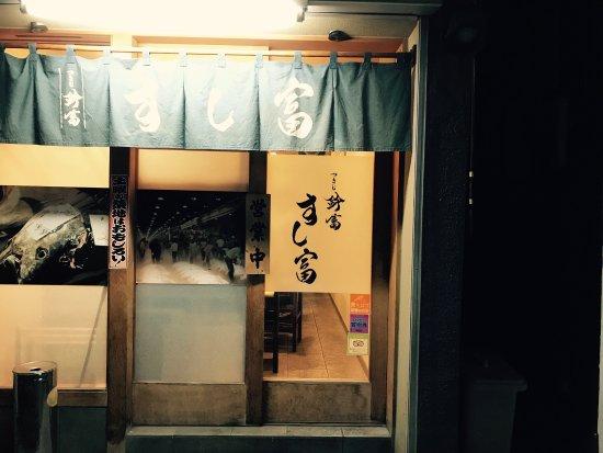 Sushitomi: photo0.jpg