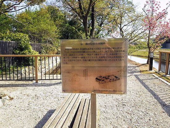 Kashihara, Japan: 信長本陣跡の案内板