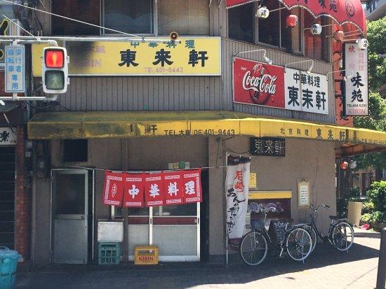 Amagasaki, Japan: お店の外観