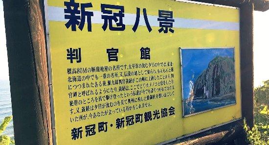 Niikappu-cho, Giappone: この場所についての説明看板