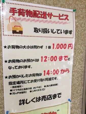 Towada, ญี่ปุ่น: 配送サービス2