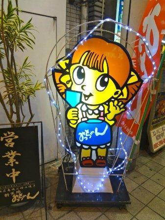Okonomiyaki Shintenchi Micchan : 入り口