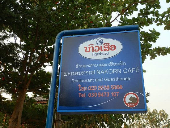 Champasak Town, Laos: NAKORN CAFE  RESTAURANT AND GUEST HOUSE