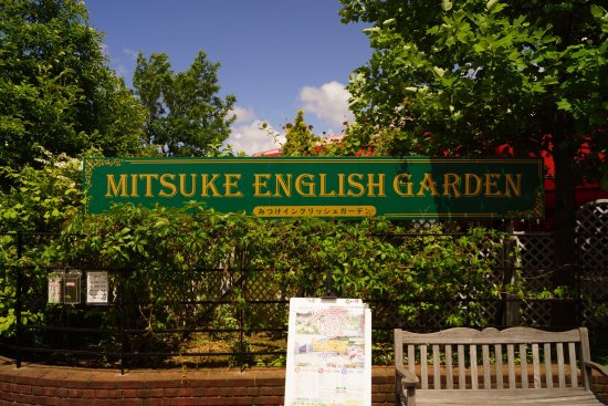 ‪Mitsuke English Garden‬