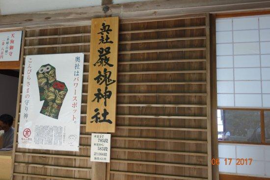 Kotohira-cho, Japonia: 奧社 1368階梯