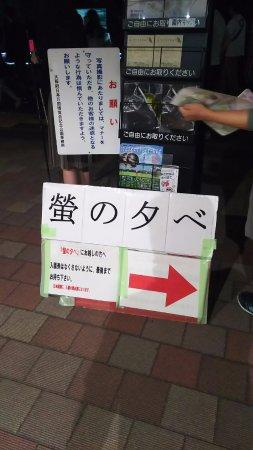 Suita, Japan: 案内板です