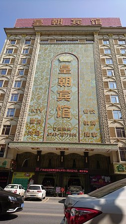 Yingde, China: 酒店外觀
