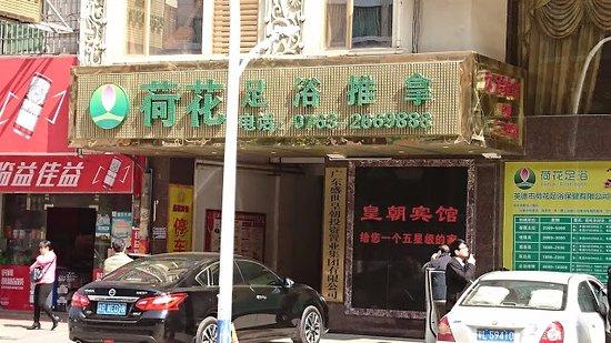 Yingde, China: 酒店附設足浴