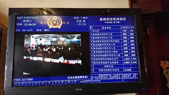 Yingde, China: 當時房價表