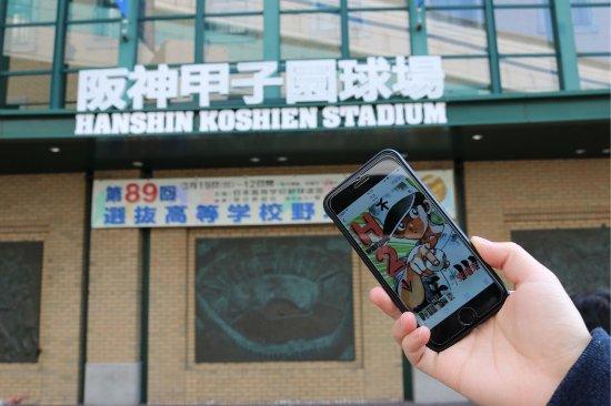 Nishinomiya, Japan: 球場外圍