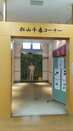 Michi-no-Eki Ashoro Ginga Hall 21: DSC_6502_large.jpg