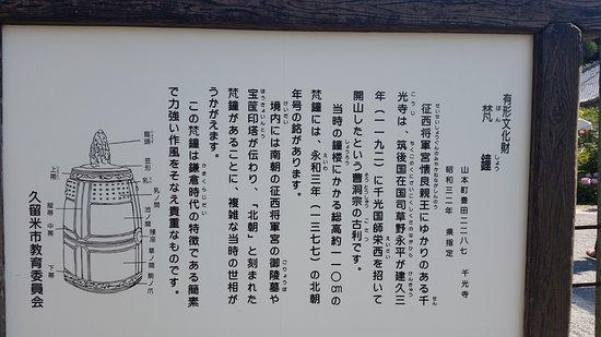 Foto Kurume