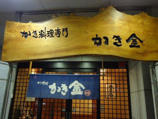 Amagasaki, Japan: かき金