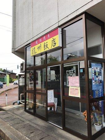 Tsubame, Japan: 平日の12時10分頃に7-8名並んでましたが10分も待たずに入店!