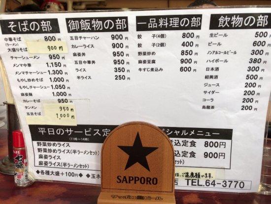 Tsubame, Japan: メニュー、次回は餃子も食べてみたい!
