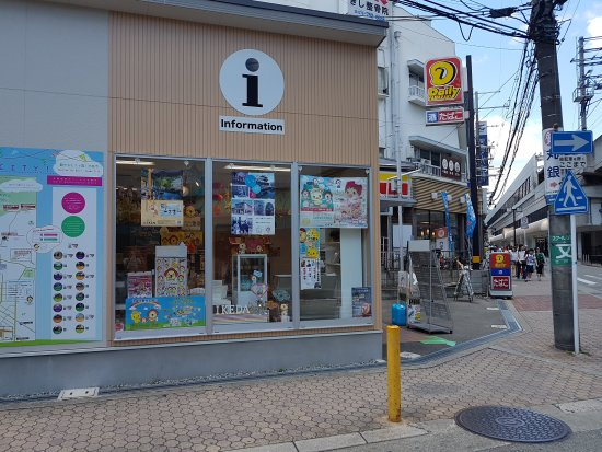 Ikeda City Tourist Information Center