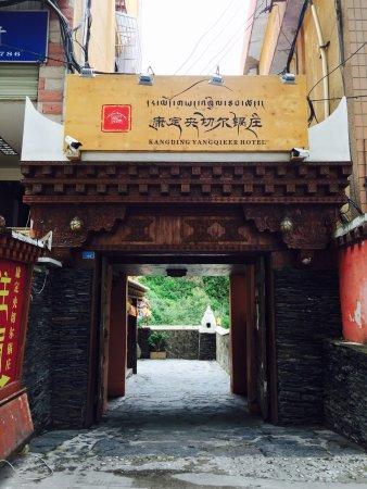 Kangding County, China: 康定央切尔锅庄欢迎您的大驾光临