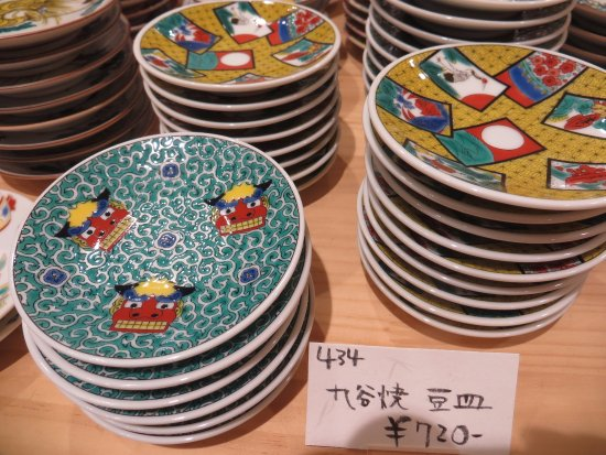 Ishikawa Prefectural Museum for Traditional Products and Crafts : Ceramic plates