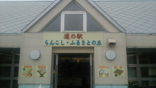 Michi-no-Eki Rankoshi Furusato no Oka