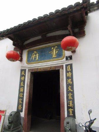 Ganzhou, Kina: 董府 Dong Fu (正門)