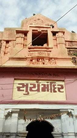 Suraj Mandir: Surya1_large.jpg