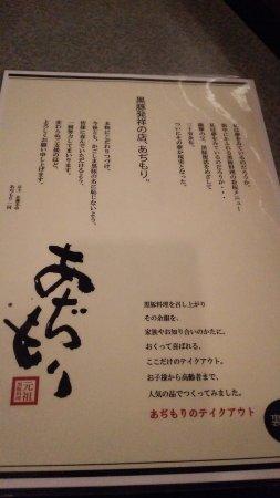 黒豚料理 あぢもり, DSC_2049_large.jpg
