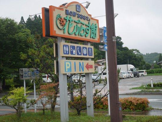 Michi-no-Eki Omuta Hanapurasu