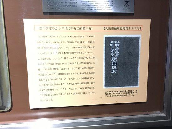Tachikawa Bunko Yukari no Chi Monument