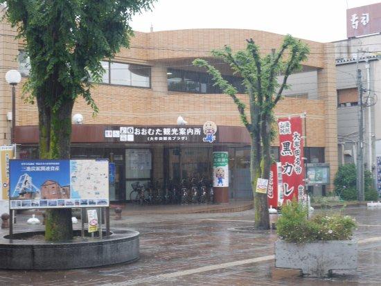 Omuta Tourist Plaza