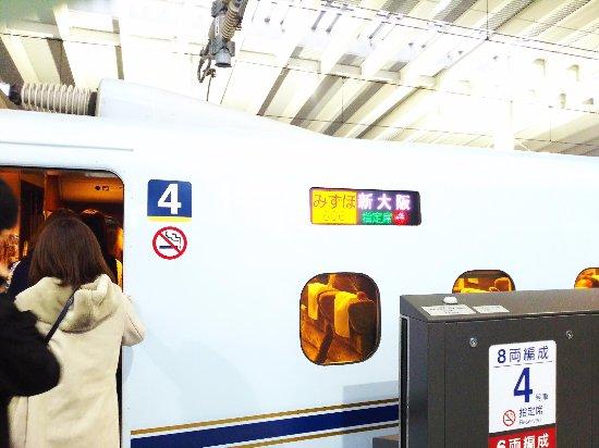 Kyushu-Okinawa, Japan: 新大阪まで行くんですね